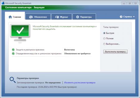 Как установить антивирусное программное обеспечение.