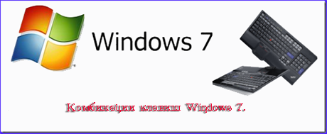 Windows7-Keyboard-Shortcuts