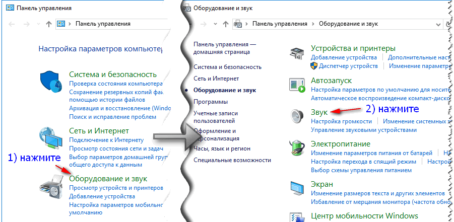 Проблемы со звуком на Windows