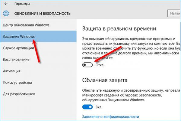 Защита в реальном времени Windows 10