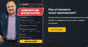 Leon приложение скачать на андроид