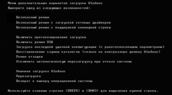 Windows 10 безопасный режим